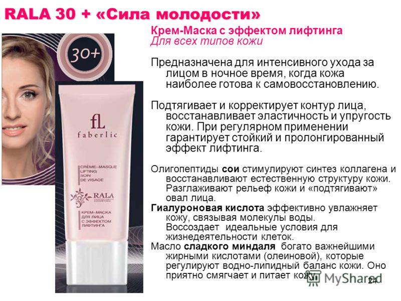24 RALA30 +«Сила молодости» RALA 30 + «Сила молодости» Крем-Маска с эффектом лифтинга Для всех типов кожи Предназначена для интенсивного ухода за лицом в ночное время, когда кожа наиболее готова к самовосстановлению. Подтягивает и корректирует контур