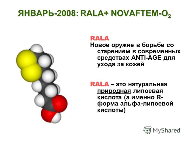 4 ЯНВАРЬ-2008: RALA+ NOVAFTEM-О 2 RALA Новое оружие в борьбе со старением в современных средствах ANTI-AGE для ухода за кожей RALA RALA – это натуральная природная липоевая кислота (а именно R- форма альфа-липоевой кислоты)