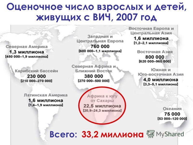 Оценочное число взрослых и детей, живущих с ВИЧ, 2007 год Всего: 33,2 миллиона