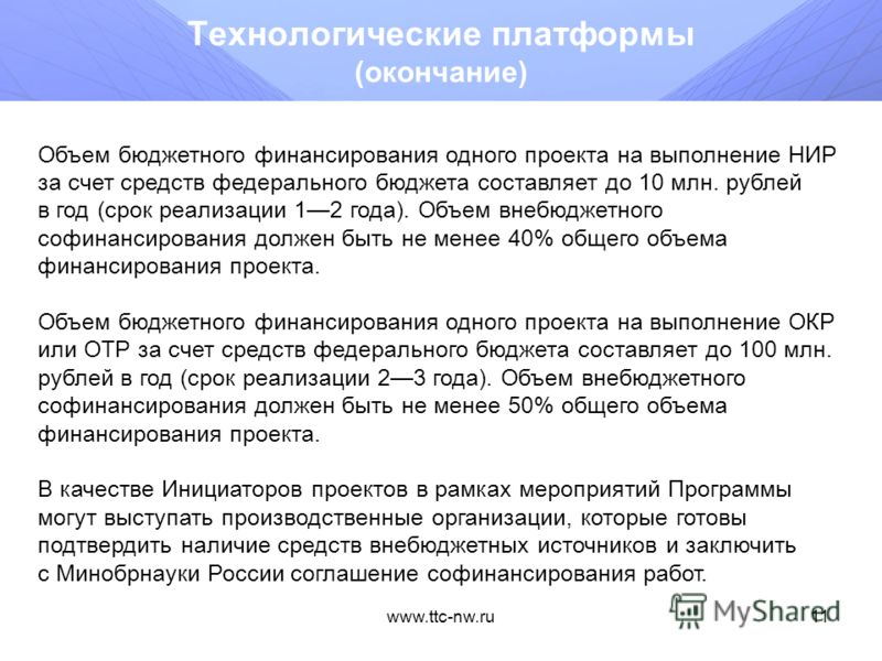 www.ttc-nw.ru10 Технологические платформы Под технологической платформой понимается коммуникационный инструмент, направленный на активизацию усилий по созданию перспективных коммерческих технологий, новых продуктов (услуг), на привлечение дополнитель