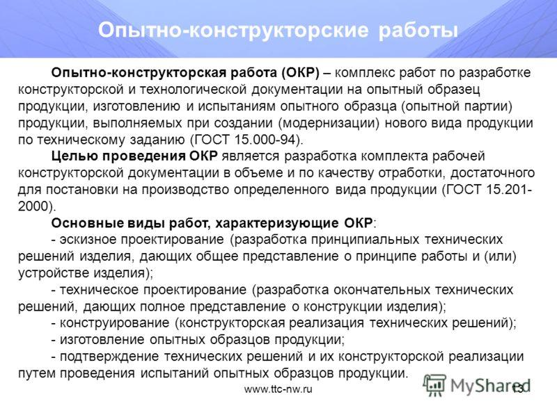 www.ttc-nw.ru12 Научно-исследовательские работы Виды исследованийЦели и задачиРезультаты ФундаментальныеВ рамках Программы фундаментальные НИР не проводятся. ПоисковыеУвеличение объема знаний для более глубокого понимания изучаемого предмета. Разрабо