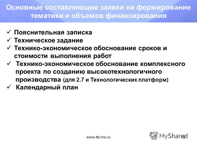 www.ttc-nw.ru18 Перечень и обозначение форм заявок на формирование тематики и объемов финансирования в зависимости от вида разрабатываемой продукции Устройства (изделия) - НИР-01 Программное обеспечение и программные комплексы - НИР-02 Аппаратно-прог