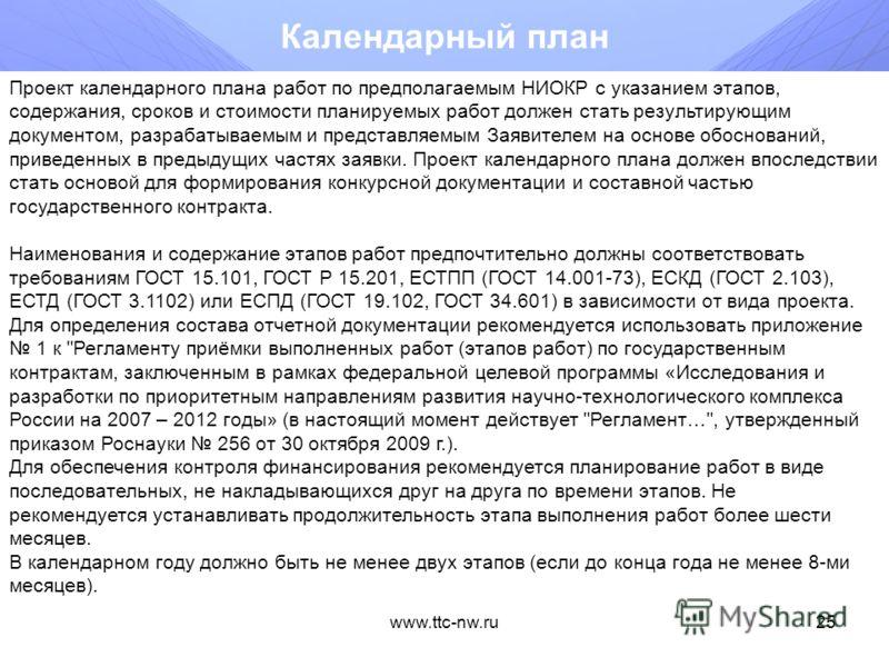 www.ttc-nw.ru24 Структура цены (бюджетные средства) п/п Наименование статей затратстоимост ь (тыс. руб.) 1Материалы и комплектующие 2Затраты по работам, выполняемым сторонними организациями 3Затраты на заработную плату работникам, непосредственно зан