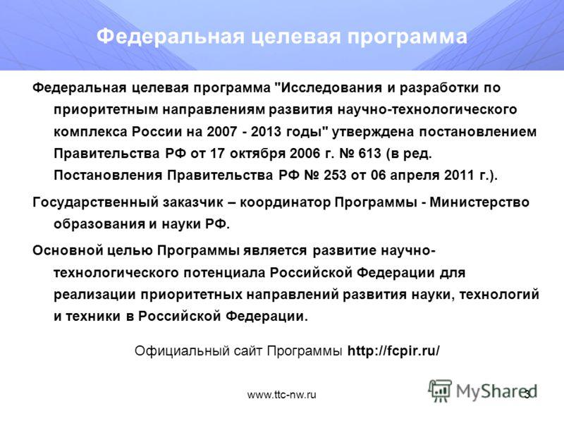 www.ttc-nw.ru2 Подготовка заявок на формирование тематики и объемов финансирования ФЦП Исследования и разработки по приоритетным направлениям развития научно-технологического комплекса России на 2007 - 2013 годы Федеральная целевая программа