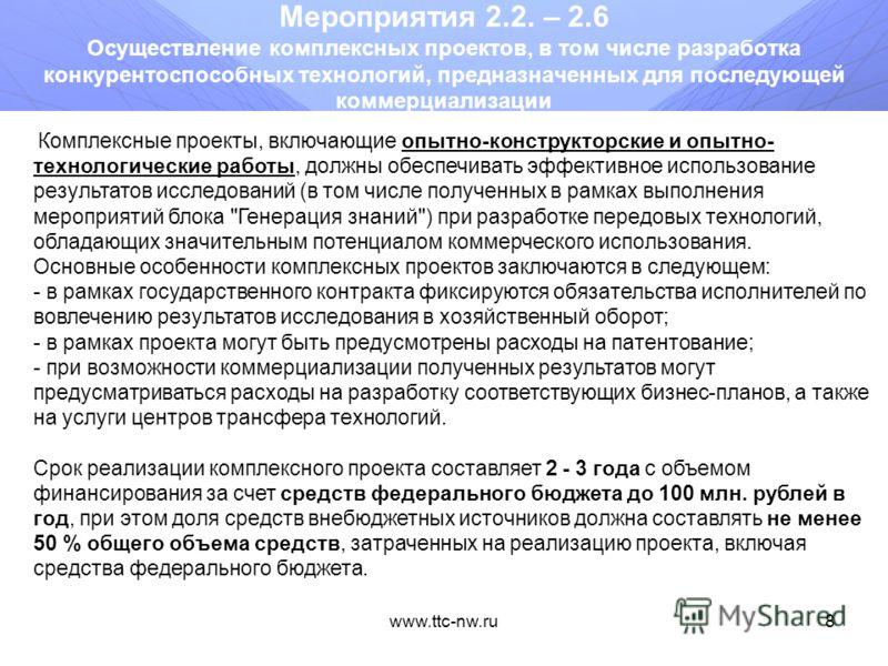 www.ttc-nw.ru7 Мероприятия 1.2. – 1.6. Проведение проблемно-ориентированных поисковых исследований и создание научно-технического задела В рамках мероприятий 1.2 - 1.6 блока