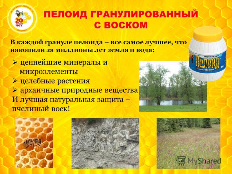 ценнейшие минералы и микроэлементы целебные растения архаичные природные вещества И лучшая натуральная защита – пчелиный воск! В каждой грануле пелоида – все самое лучшее, что накопили за миллионы лет земля и вода: