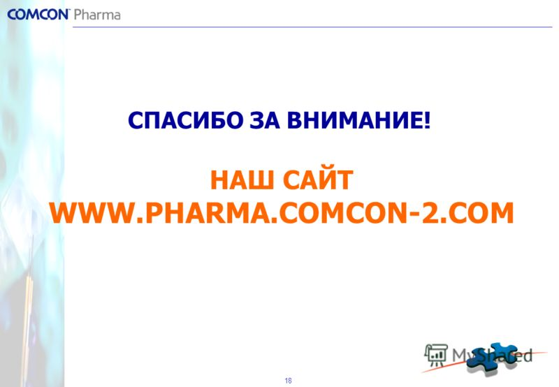 18 СПАСИБО ЗА ВНИМАНИЕ! НАШ САЙТ WWW.PHARMA.COMCON-2.COM