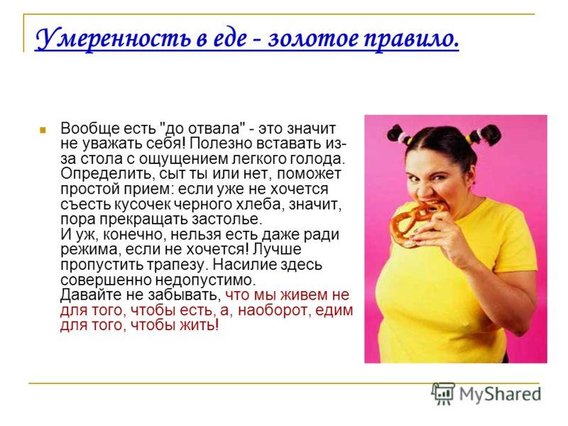 Умеренность в еде - золотое правило. Вообще есть