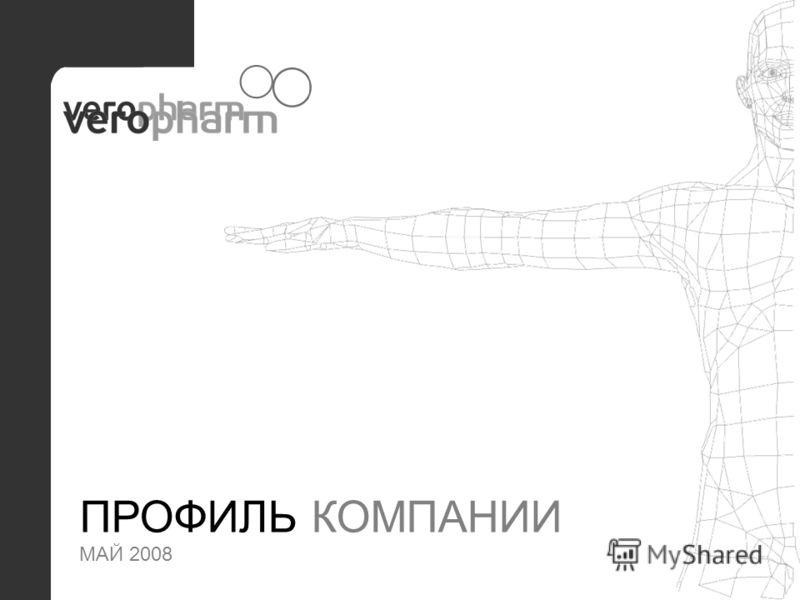 ПРОФИЛЬ КОМПАНИИ МАЙ 2008