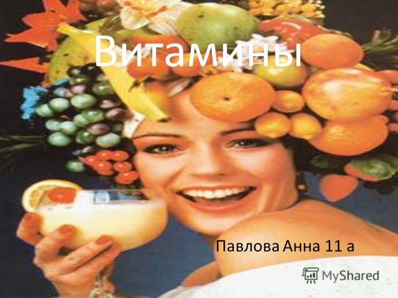 Витамины Павлова Анна 11 а