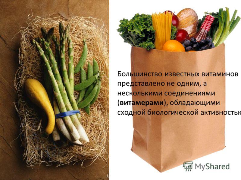 Большинство известных витаминов представлено не одним, а несколькими соединениями (витамерами), обладающими сходной биологической активностью.