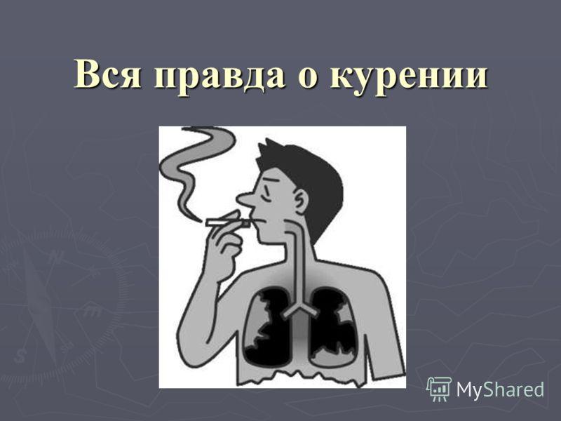 Вся правда о курении