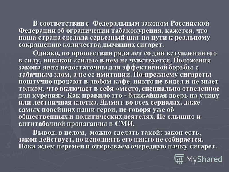 В соответствии с Федеральным законом Российской Федерации об ограничении табакокурения, кажется, что наша страна сделала серьезный шаг на пути к реальному сокращению количества дымящих сигарет. Однако, по прошествии ряда лет со дня вступления его в с