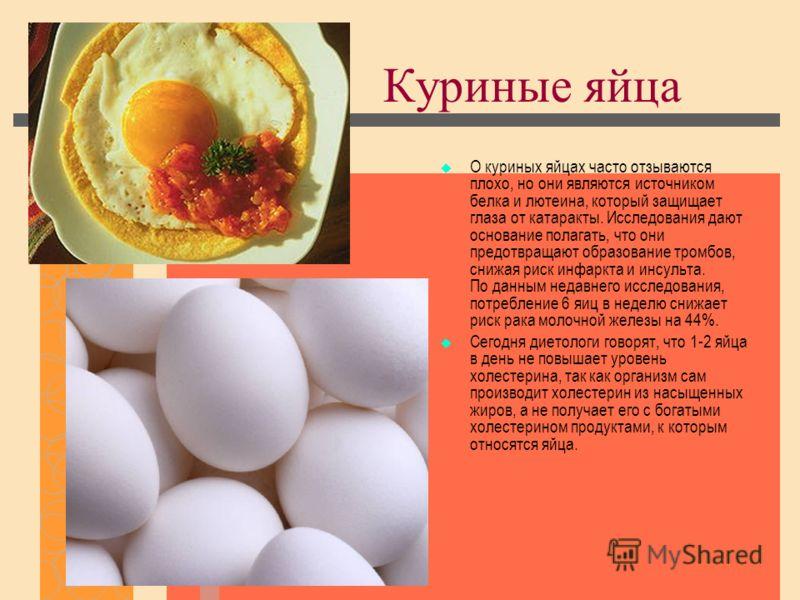 Куриные яйца О куриных яйцах часто отзываются плохо, но они являются источником белка и лютеина, который защищает глаза от катаракты. Исследования дают основание полагать, что они предотвращают образование тромбов, снижая риск инфаркта и инсульта. По