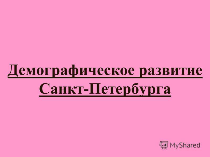Демографическое развитие Санкт-Петербурга