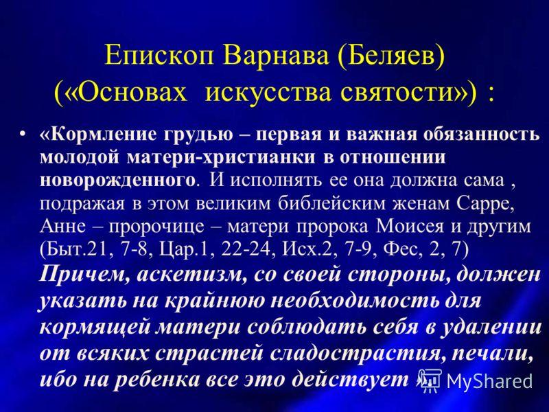 Епископ Варнава (Беляев) («Основах искусства святости») : «Кормление грудью – первая и важная обязанность молодой матери-христианки в отношении новорожденного. И исполнять ее она должна сама, подражая в этом великим библейским женам Сарре, Анне – про