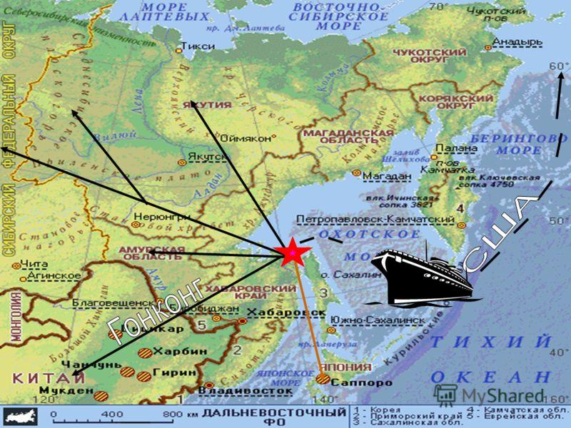 «ТПК Николаевска» Россия США Гонконг Япония