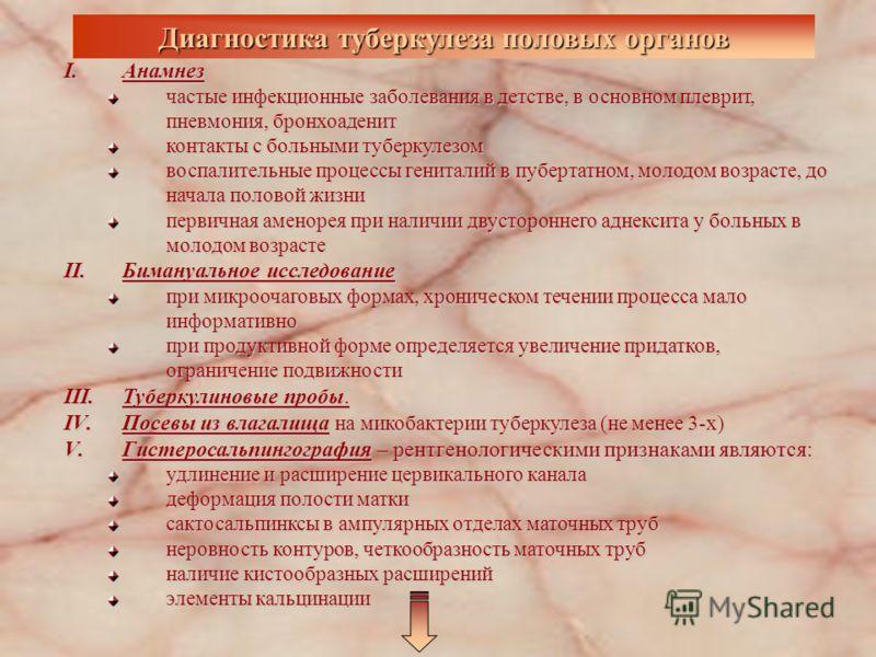 I.Анамнез частые инфекционные заболевания в детстве, в основном плеврит, пневмония, бронхоаденит контакты с больными туберкулезом воспалительные процессы гениталий в пубертатном, молодом возрасте, до начала половой жизни первичная аменорея при наличи