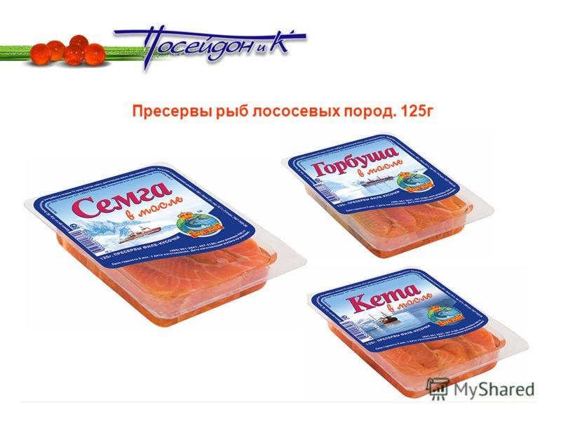 Пресервы рыб лососевых пород. 125г