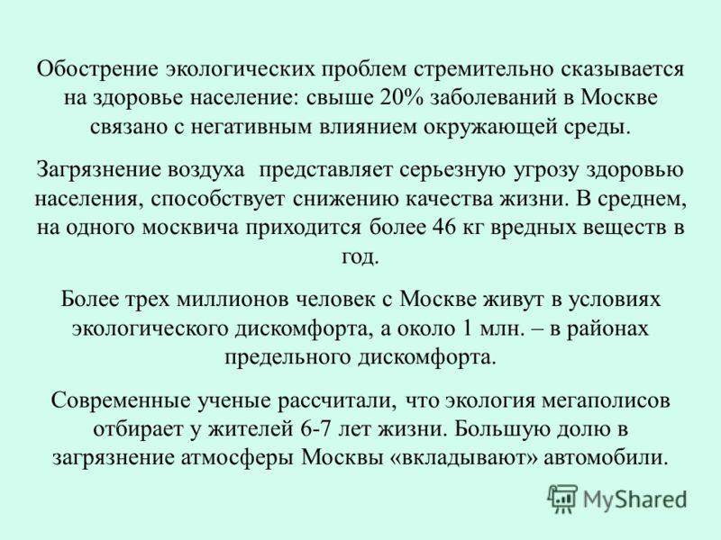 Обострение экологических проблем стремительно сказывается на здоровье население: свыше 20% заболеваний в Москве связано с негативным влиянием окружающей среды. Загрязнение воздуха представляет серьезную угрозу здоровью населения, способствует снижени