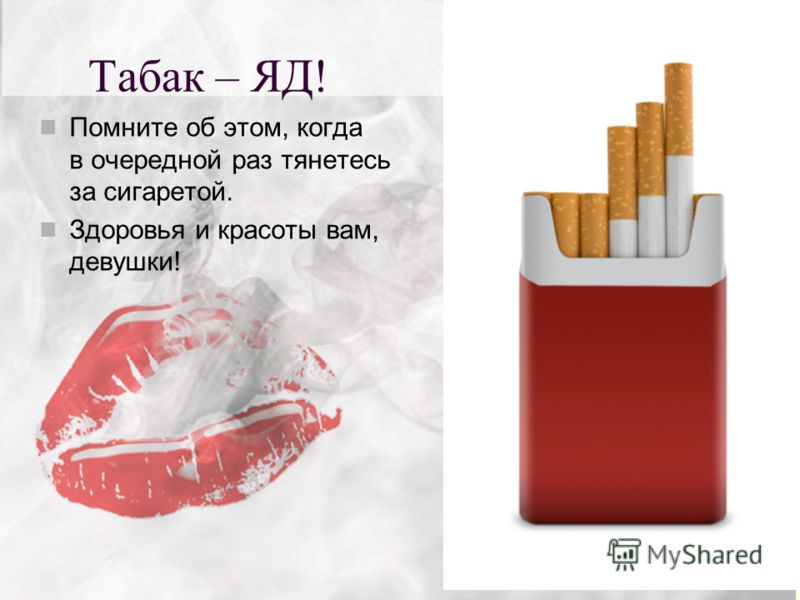 Знайте! Если мать курит, увеличивается вероятность возникновения синдрома внезапной смерти младенца. Курение может стать причиной снижения в крови женщины уровня гормона экстрогена и, как следствие, развития раннего климакса.