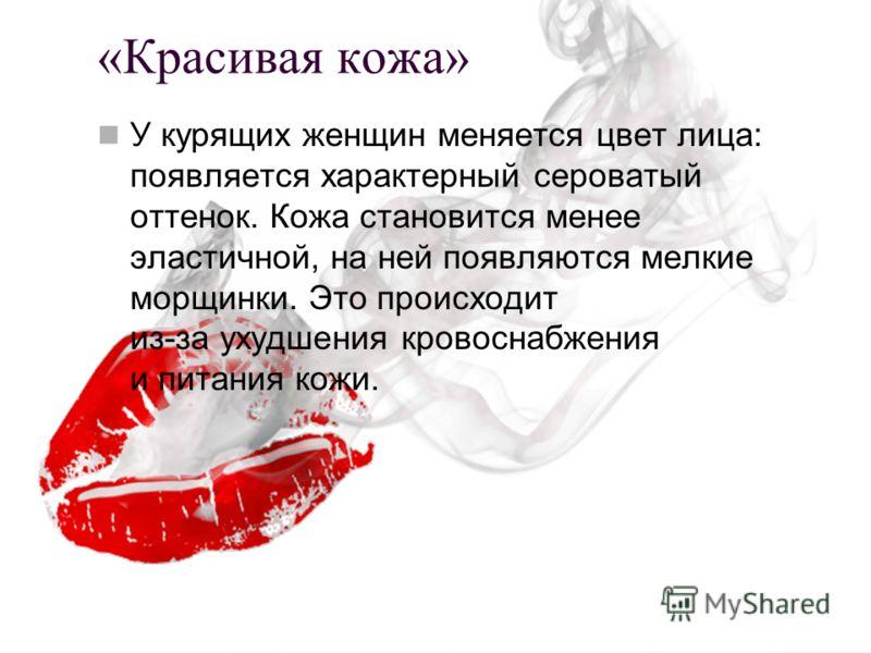 «Чарующий голос» У многих, даже умеренно курящих женщин, довольно быстро садится голос, приобретая характерный сипловатый оттенок курильщицы.