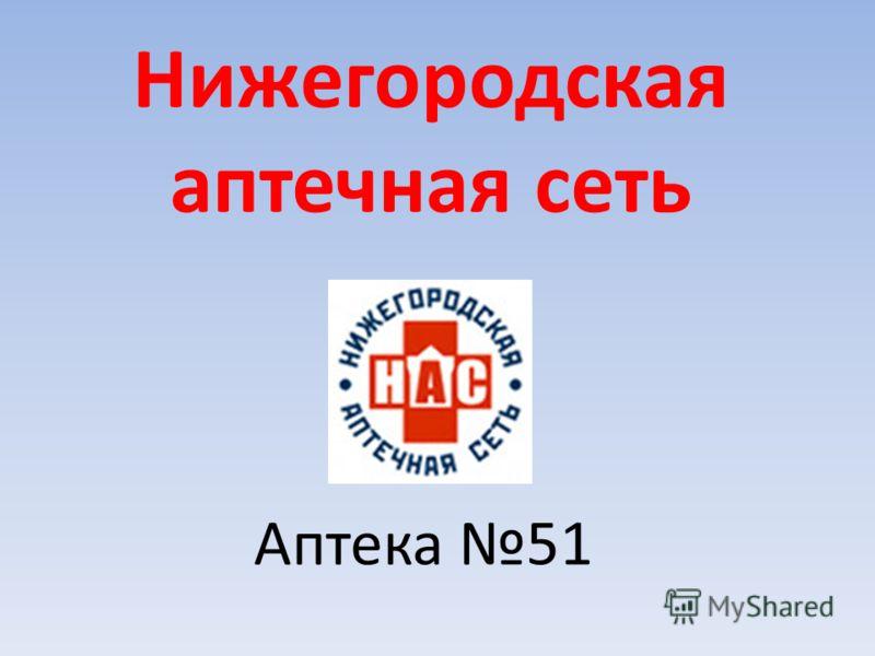 Нижегородская аптечная сеть Аптека 51
