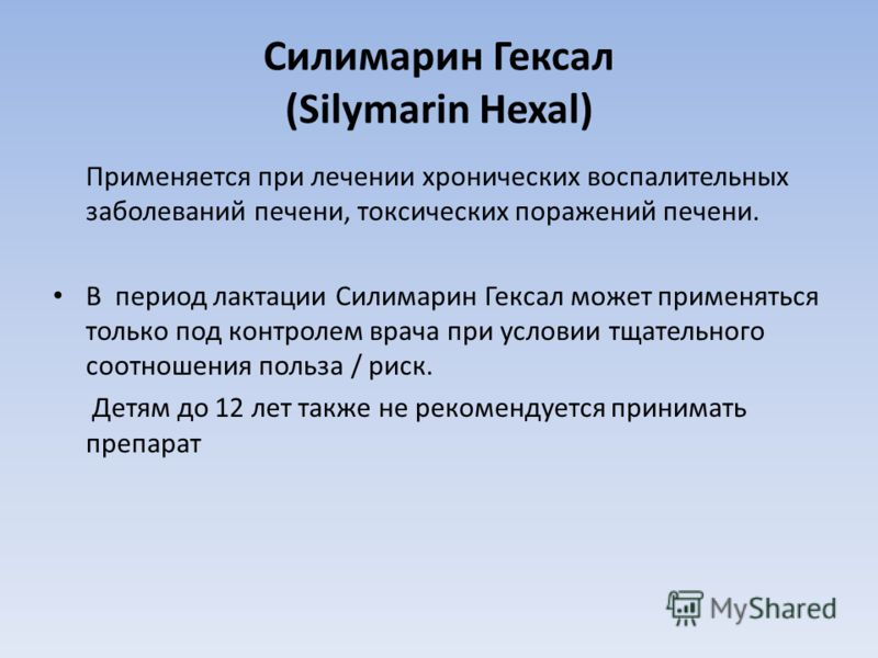Силимарин Гексал (Silymarin Hexal) Применяется при лечении хронических воспалительных заболеваний печени, токсических поражений печени. В период лактации Силимарин Гексал может применяться только под контролем врача при условии тщательного соотношени