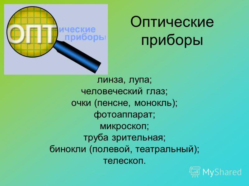 Презентация На Тему Оптические Приборы