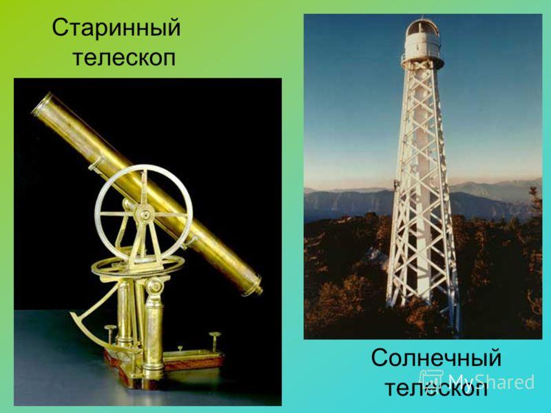 Солнечный телескоп Старинный телескоп