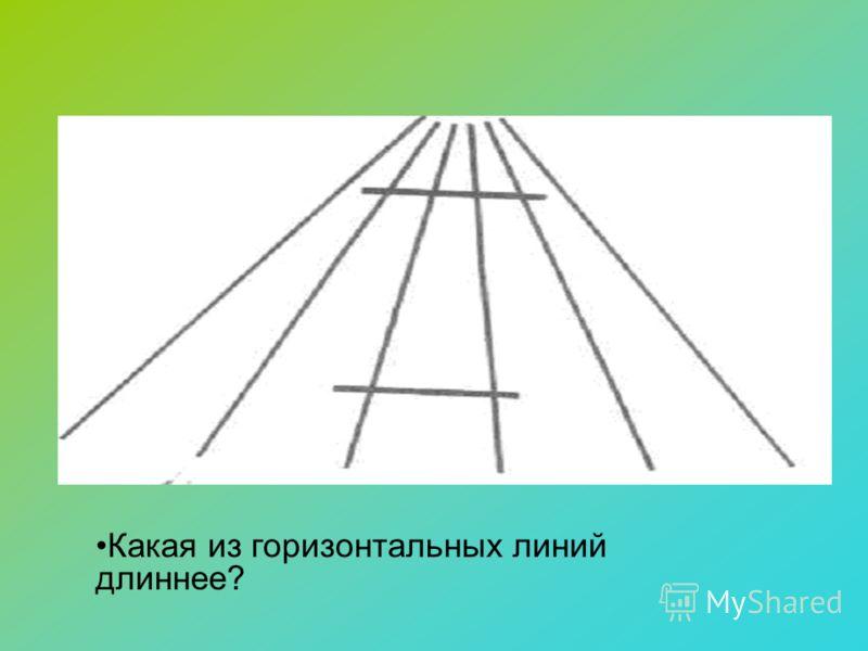 Какая из горизонтальных линий длиннее?