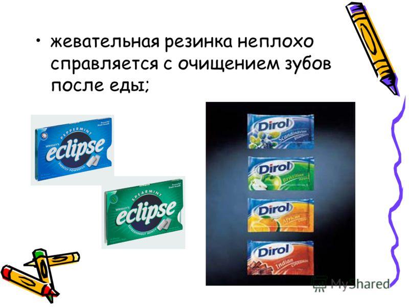 жевательная резинка неплохо справляется с очищением зубов после еды;