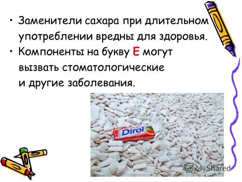 Заменители сахара при длительном употреблении вредны для здоровья. Компоненты на букву Е могут вызвать стоматологические и другие заболевания.