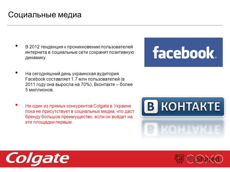 Социальные медиа В 2012 тенденция к проникновению пользователей интернета в социальные сети сохранит позитивную динамику. На сегодняшний день украинская аудитория Facebook составляет 1.7 млн пользователей (в 2011 году она выросла на 70%), Вконтакте –