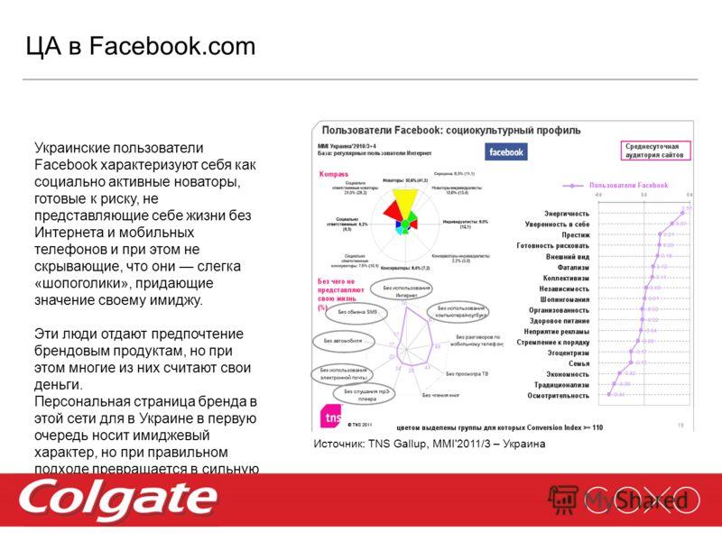 Украинские пользователи Facebook характеризуют себя как социально активные новаторы, готовые к риску, не представляющие себе жизни без Интернета и мобильных телефонов и при этом не скрывающие, что они слегка «шопоголики», придающие значение своему им