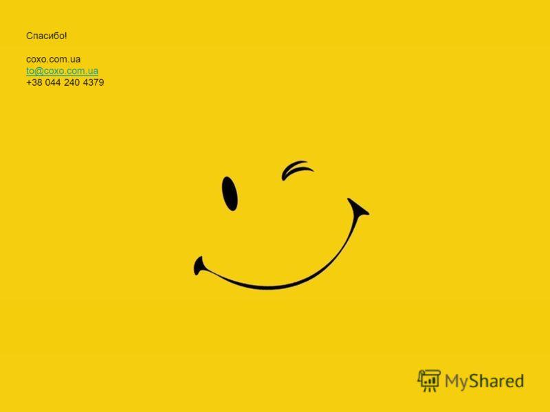 Спасибо! coxo.com.ua to@coxo.com.ua +38 044 240 4379
