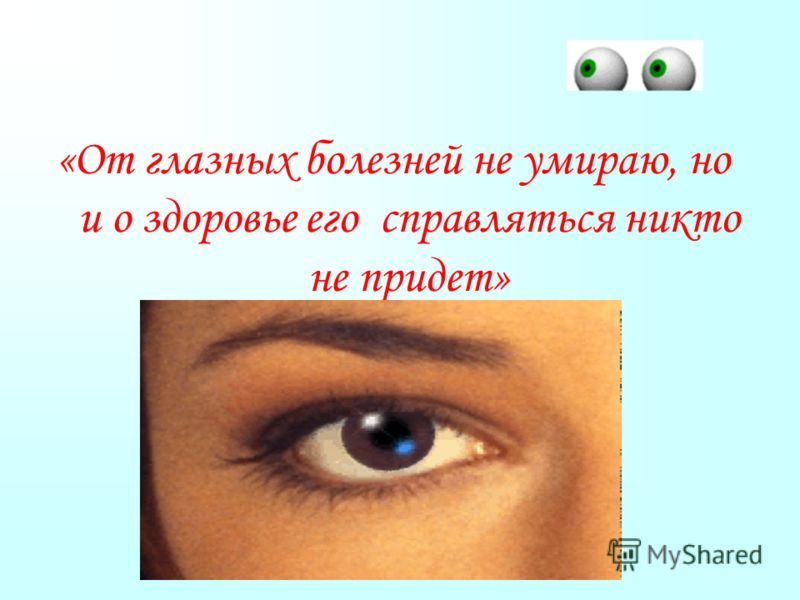 «От глазных болезней не умираю, но и о здоровье его справляться никто не придет»