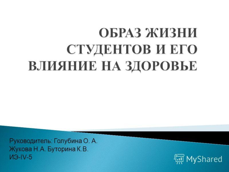 Руководитель: Голубина О. А. Жукова Н.А. Буторина К.В. ИЭ-IV-5