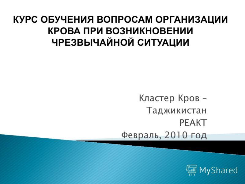 Кластер Кров – Таджикистан РЕАКТ Февраль, 2010 год КУРС ОБУЧЕНИЯ ВОПРОСАМ ОРГАНИЗАЦИИ КРОВА ПРИ ВОЗНИКНОВЕНИИ ЧРЕЗВЫЧАЙНОЙ СИТУАЦИИ