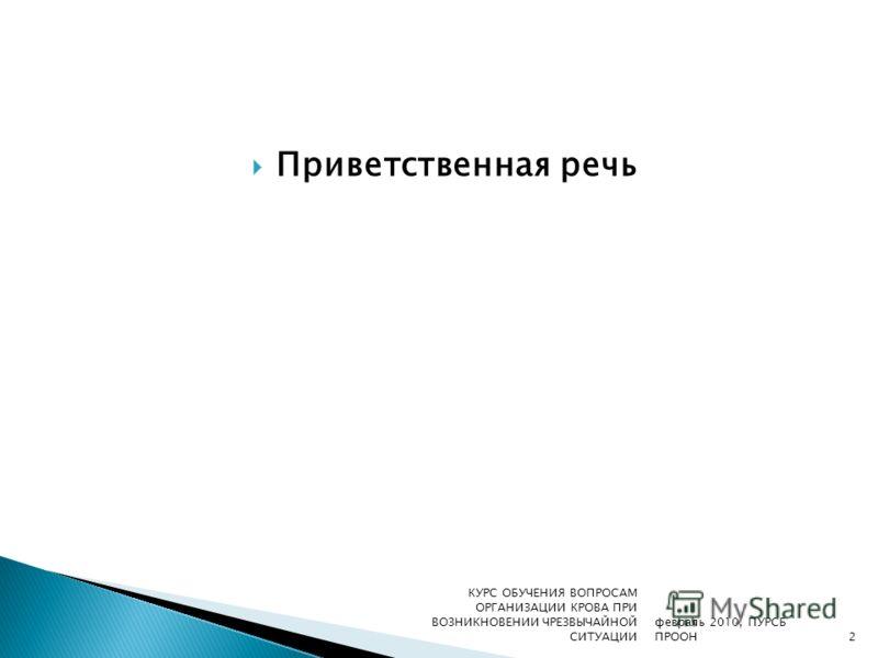 Приветственная речь февраль 2010, ПУРСБ ПРООН КУРС ОБУЧЕНИЯ ВОПРОСАМ ОРГАНИЗАЦИИ КРОВА ПРИ ВОЗНИКНОВЕНИИ ЧРЕЗВЫЧАЙНОЙ СИТУАЦИИ2
