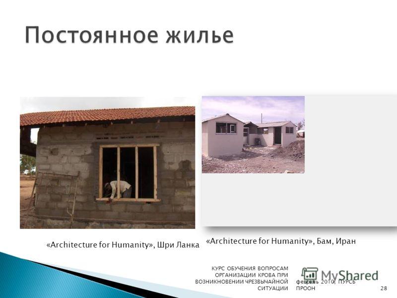 февраль 2010, ПУРСБ ПРООН КУРС ОБУЧЕНИЯ ВОПРОСАМ ОРГАНИЗАЦИИ КРОВА ПРИ ВОЗНИКНОВЕНИИ ЧРЕЗВЫЧАЙНОЙ СИТУАЦИИ28 «Architecture for Humanity», Шри Ланка «Architecture for Humanity», Бам, Иран
