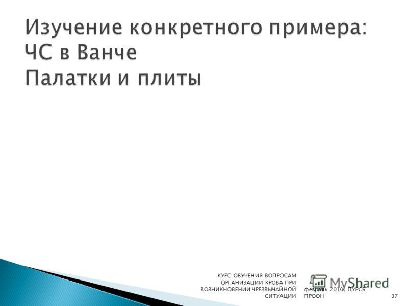 февраль 2010, ПУРСБ ПРООН КУРС ОБУЧЕНИЯ ВОПРОСАМ ОРГАНИЗАЦИИ КРОВА ПРИ ВОЗНИКНОВЕНИИ ЧРЕЗВЫЧАЙНОЙ СИТУАЦИИ37