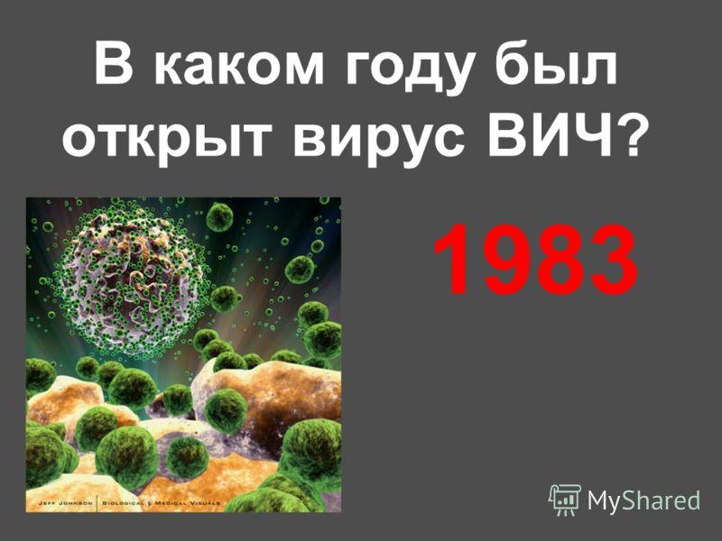 В каком году был открыт вирус ВИЧ? 1983