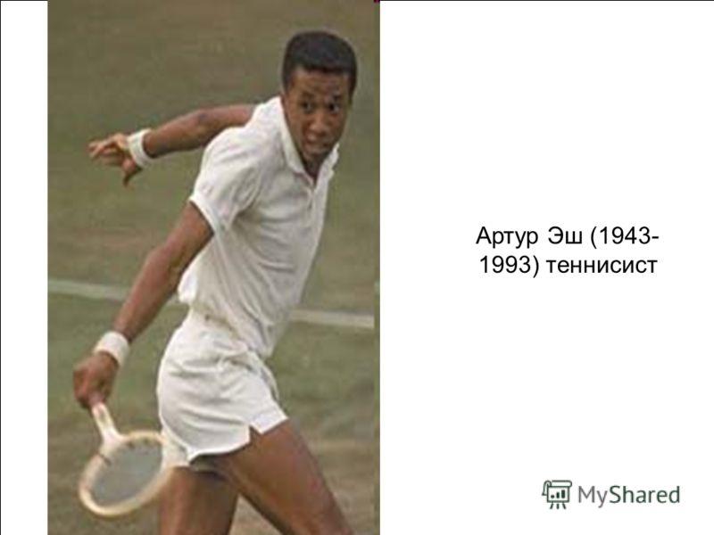 Артур Эш (1943- 1993) теннисист