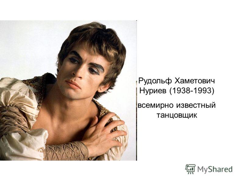 Рудольф Хаметович Нуриев (1938-1993) всемирно известный танцовщик