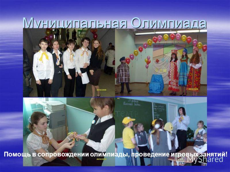 Муниципальная Олимпиада Помощь в сопровождении олимпиады, проведение игровых занятий!