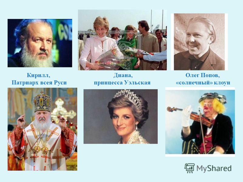 Кирилл, Диана, Олег Попов, Патриарх всея Руси принцесса Уэльская «солнечный» клоун