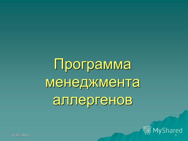 13.05.20131 Программа менеджмента аллергенов