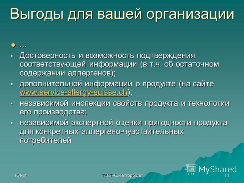 IQNet ТЕСТ-С.-Петербург 11 Выгоды для вашей организации...... Достоверность и возможность подтверждения соответствующей информации (в т.ч. об остаточном содержании аллергенов); Достоверность и возможность подтверждения соответствующей информации (в т