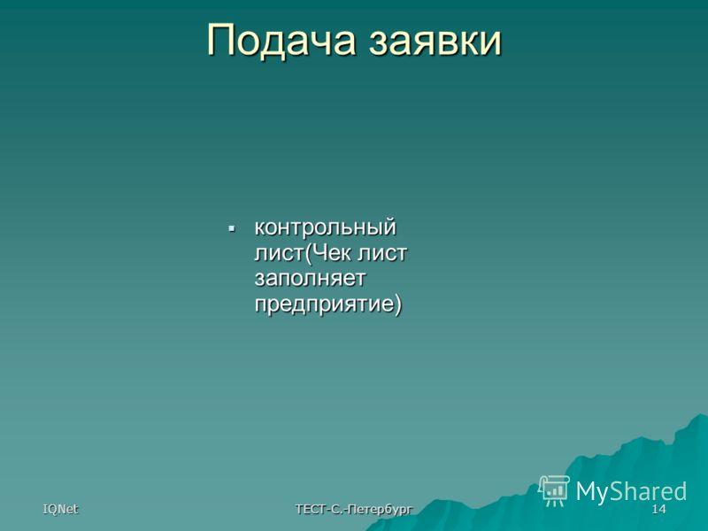 IQNet ТЕСТ-С.-Петербург 14 Подача заявки контрольный лист(Чек лист заполняет предприятие) контрольный лист(Чек лист заполняет предприятие)